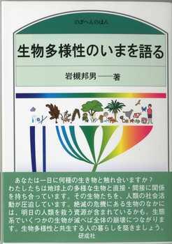 iwatsuki.jpg